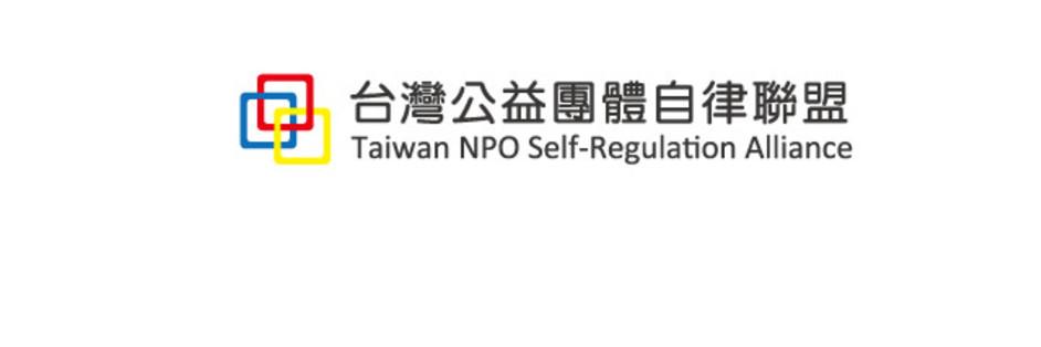 台灣公益團體自律聯盟