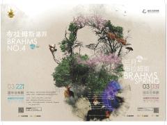 國家交響樂團-布拉姆斯系列音樂會視覺