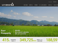 LCY 李長榮化工集團官方網站 前端開發
