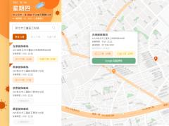 口罩地圖 UI設計