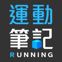 運動筆記 logo