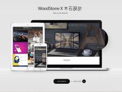 木石設計 WoodStonedesign