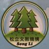 高雄市松立文理短期補習班 logo