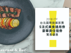 2018 台北國際旅展ITF