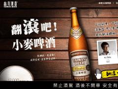 台灣啤酒-翻滾吧!小麥啤酒