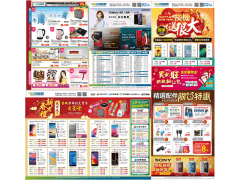 商品型錄_月刊