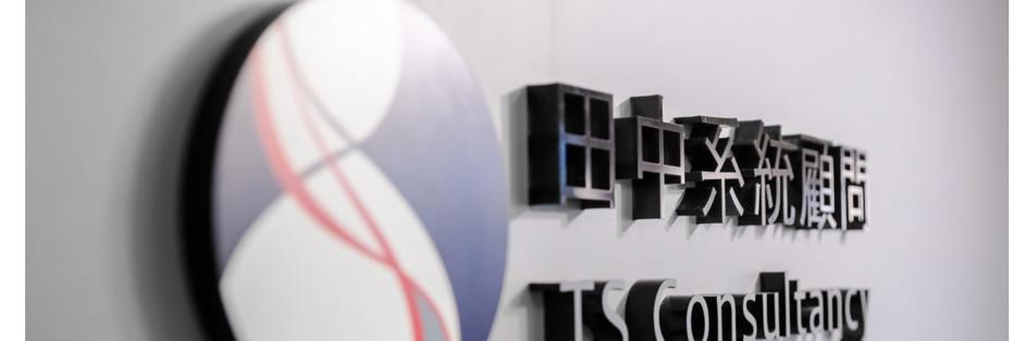 新加坡商田中系統雲端有限公司台北分公司 TS Cloud Pte. Ltd. Taipei Bran