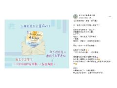 邀請卡貼文|成大外文108畢業公演