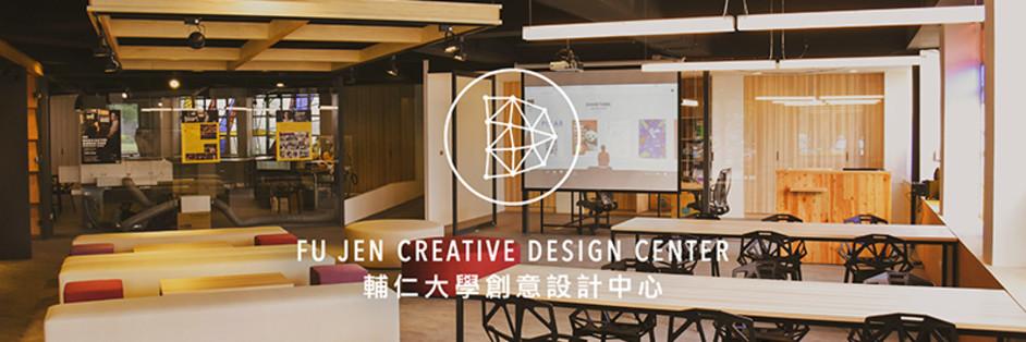輔仁大學創意設計中心