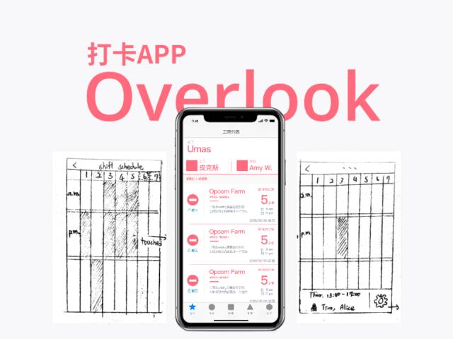 Overlook - 打卡APP