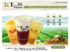 Tea's原味 / 加盟網頁視覺設計