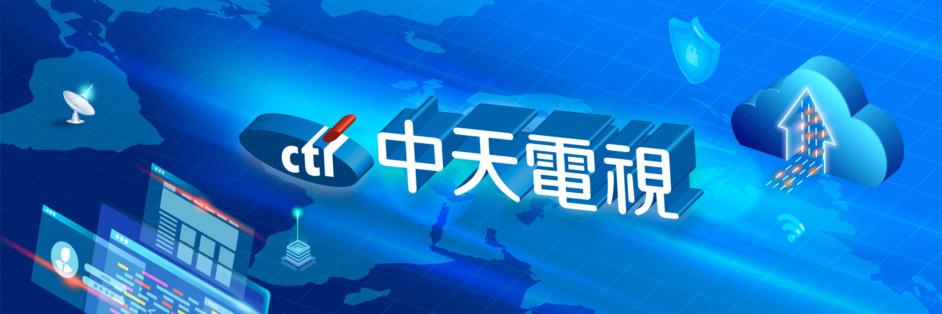 中天電視股份有限公司