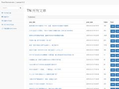 科技新報 IOS/Android文章推播系統