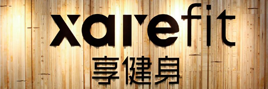 xarefit享健身_香港商宇曦健康顧問有限公司台灣分公司