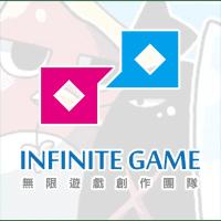 無限遊戲創作團隊 logo