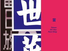 Bag Design:Shi-hua Pawn Shop