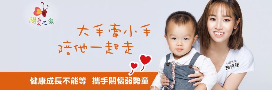 財團法人台灣關愛基金會