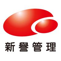 新譽管理有限公司 logo