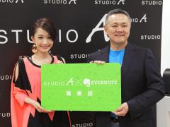攝影|Evernote X StudioA 合作記者會