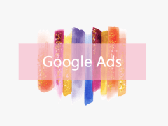 Google Ads提案與實作