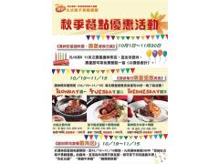 【平面設計】餐廳DM紙本設計