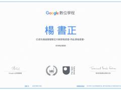 基礎數位行銷資格認證 - Quintin