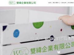 雙緯企業有限公司官網