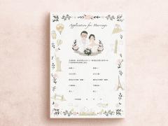 結婚契約設計