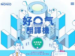 【前端作品】NONIO好口氣翻譯機
