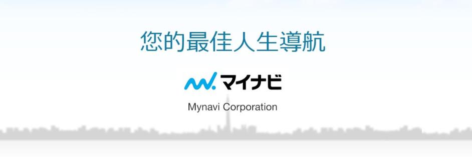 Mynavi 台灣邁那比股份有限公司