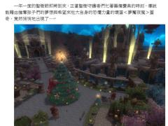 [傳奇網路]聖境傳說-聖誕節(節慶活動設計)