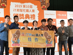 2019 iT 邦幫忙鐵人賽 Modern Web 組佳作
