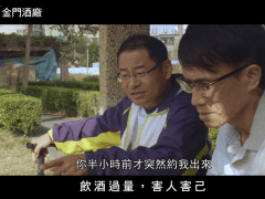 """金酒94狂大膽Show自己創意短片""""吐氣公園篇""""參賽影片"""