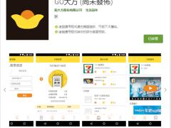 GO大方 App