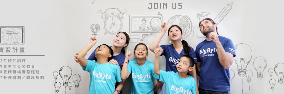 BigByte Education 大樹國際文化企業