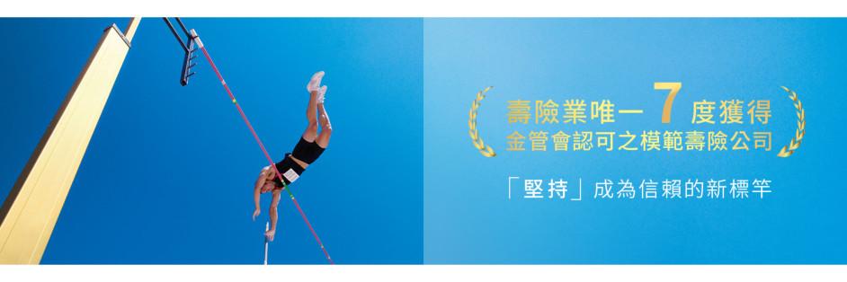 保德信國際人壽保險股份有限公司(總公司)