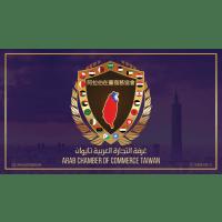阿拉伯商務在臺協會 (Arab Chamber of Commerce Taiwan)  logo