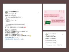 語言小教室_撩妹篇|成大外文108畢業公演