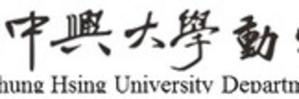 國立中興大學動物科學系