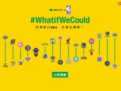 國泰 x NBA #WhatifWeCould 如果能夠打NBA,你會在哪隊?