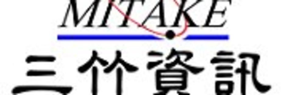 三竹資訊股份有限公司