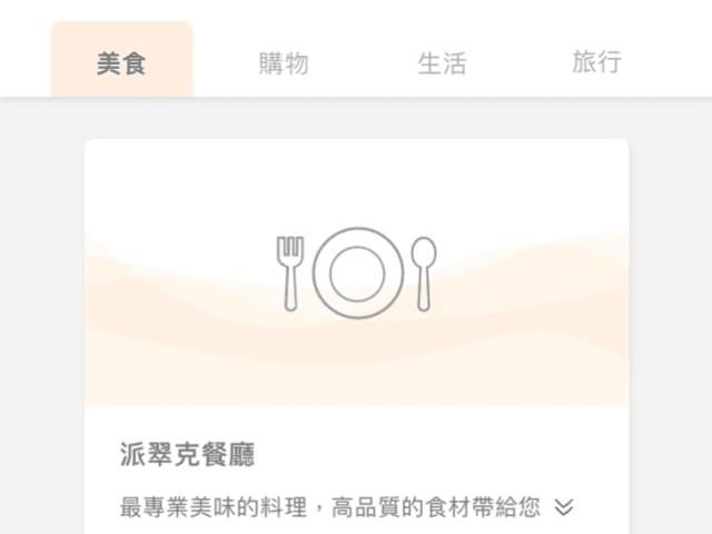 商店專區_ UX redesign_v1
