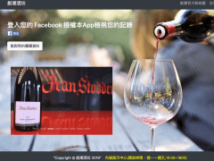Django團購網站