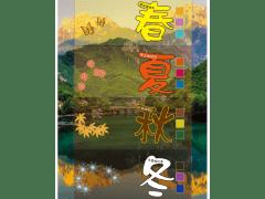 四季風情明信片