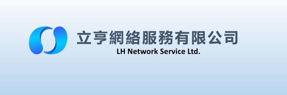 立亨網絡服務有限公司