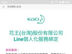 花王Line BC