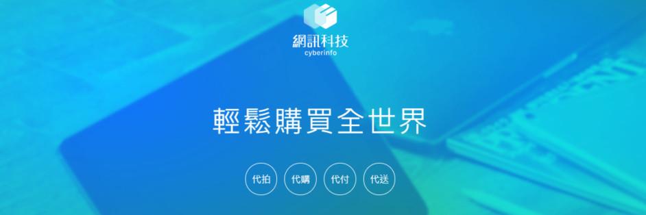 網訊科技股份有限公司