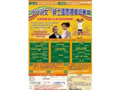 【平面設計】兒童夏令營活動廣告DM