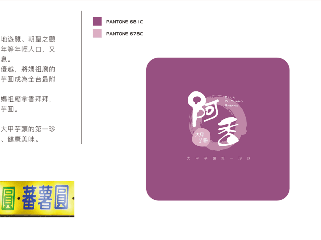 阿香芋圓 CI Design