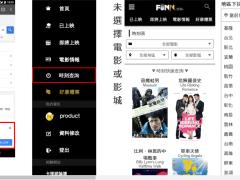 電影平台 website 時刻表功能規劃、開發